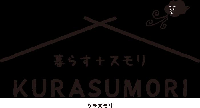 KURASUMORI|暮らす+スモリ